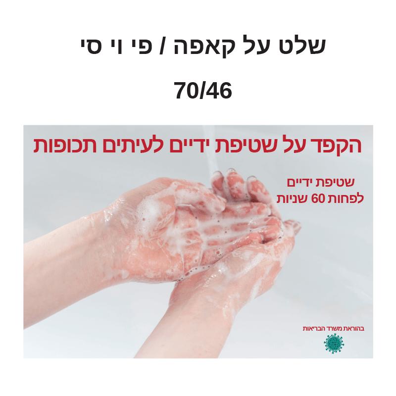 שטיפת ידיים אדום
