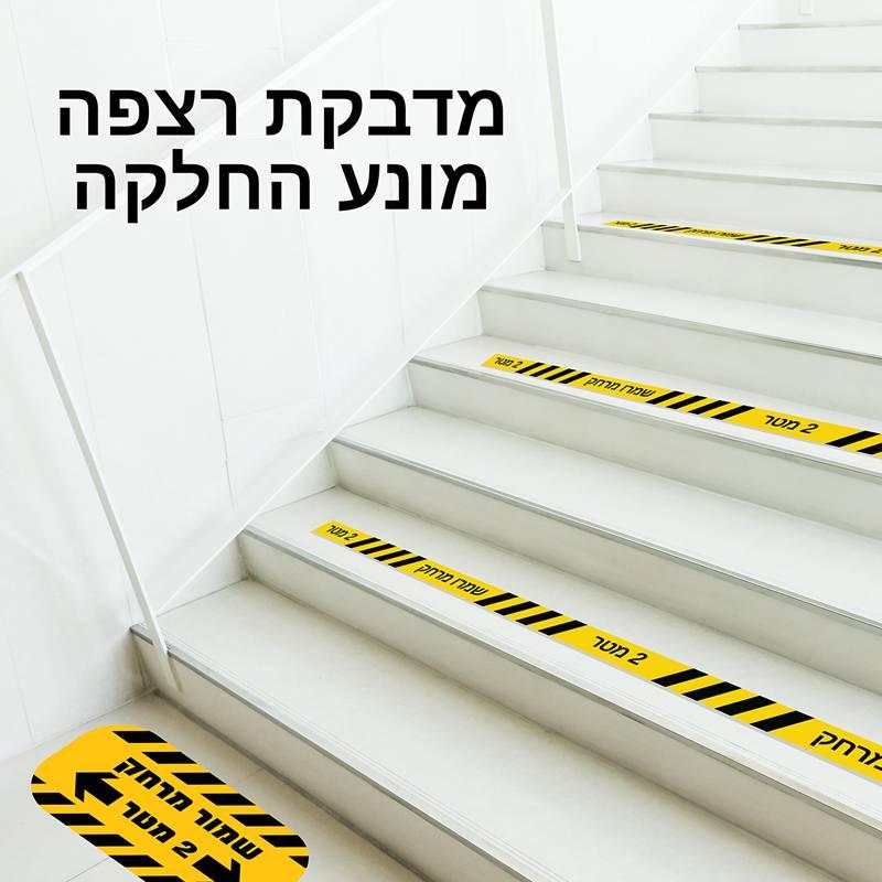 למדבקות מדרגות